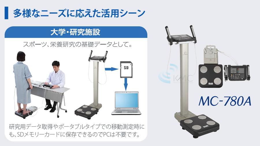 業務用マルチ周波数体組成計 MC-780A ポータブルタイプ           (ダークグレー/ホワイト)